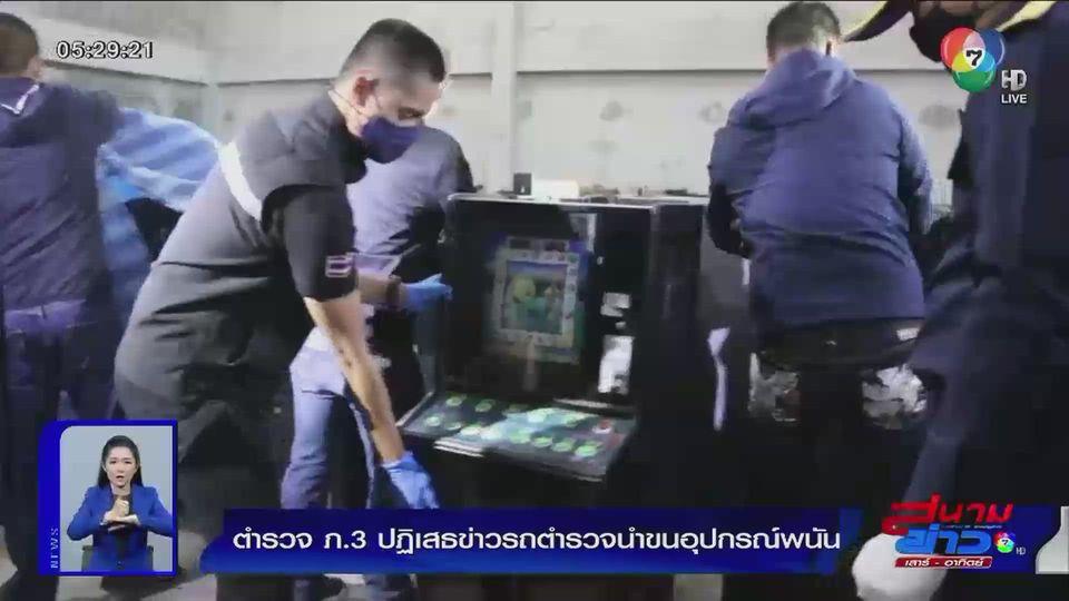 ตำรวจปฏิเสธข่าวรถตำรวจนำขนอุปกรณ์พนัน