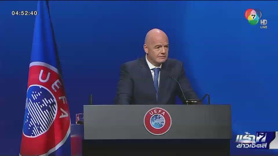 ประธานฟีฟ่าไม่ยอมรับการแข่งขัน ยูโรเปี้ยน ซูเปอร์ลีก พร้อมเตือน 12 สโมสร