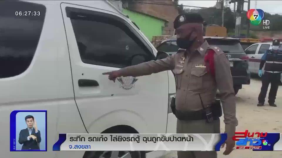 ภาพเป็นข่าว : ระทึก รถเก๋งไล่ยิงรถตู้ ฉุนถูกขับปาดหน้า