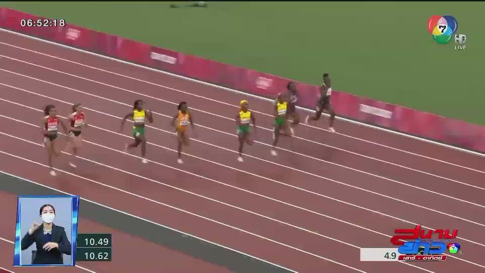 โอลิมปิกเกมส์ 2020 กรีฑา วิ่ง 100 เมตรหญิง สถิติโอลิมปิก 33 ปี ถูกทำลายลงแล้ว