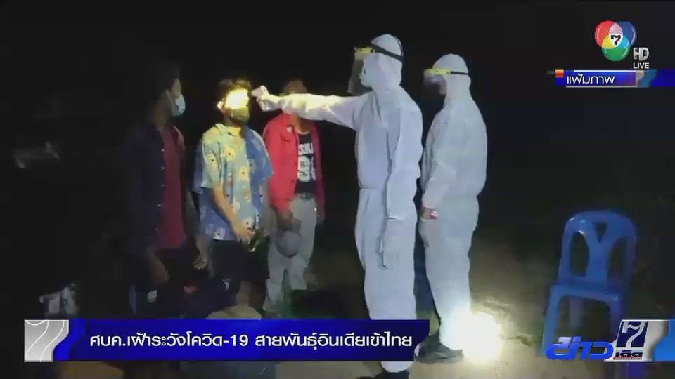 ศบค.เฝ้าระวังโควิด-19 สายพันธุ์อินเดียเข้าไทย