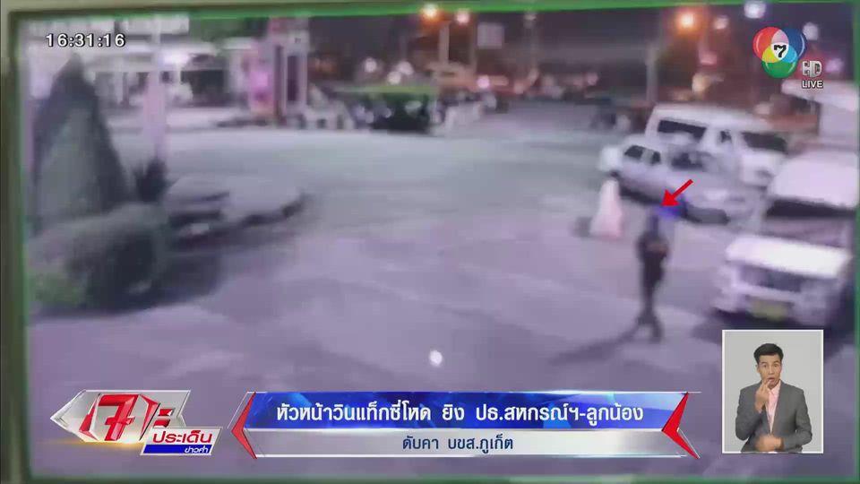 หัวหน้าวินแท็กซี่โหด ยิง ปธ.สหกรณ์ฯ-ลูกน้อง เสียชีวิตคา บขส.ภูเก็ต