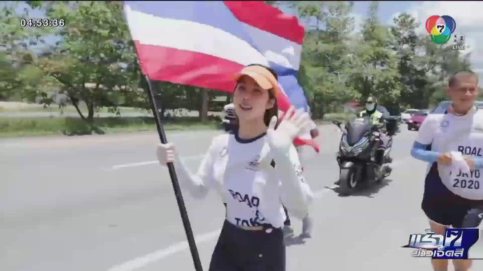 วิ่งส่งธงชาติไทยไปโตเกียวโอลิมปิก ผ่าน 19 วัน 1,465.6 กม.
