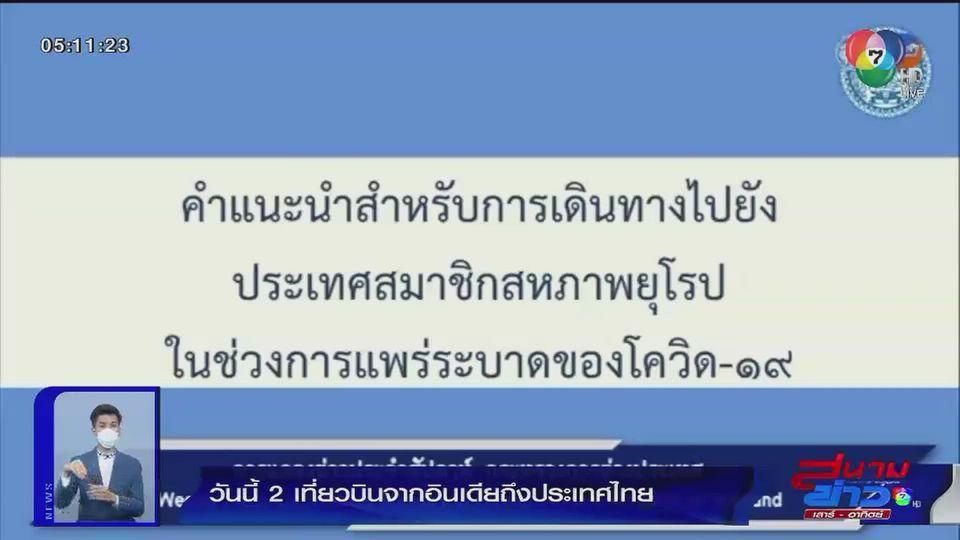 วันนี้ 2 เที่ยวบินจากอินเดียถึงประเทศไทย