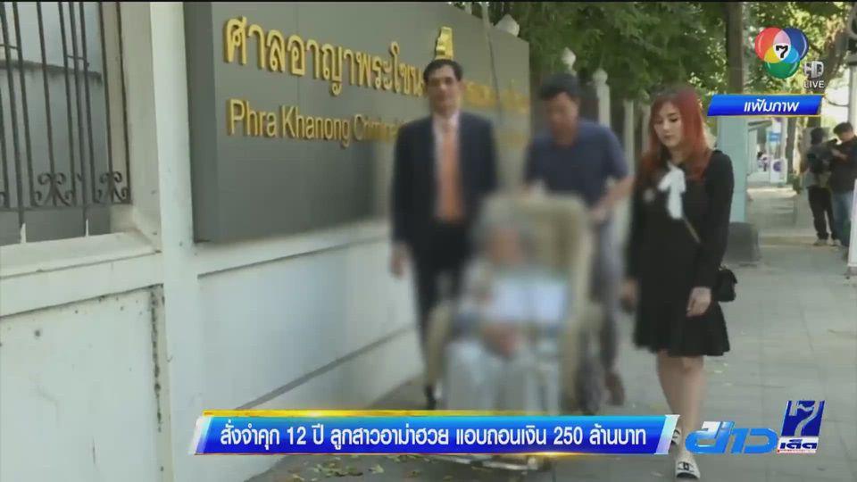สั่งจำคุก 12 ปี ลูกสาวอาม่าฮวย แอบถอนเงิน 250 ล้านบาท