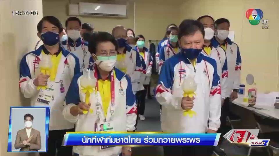 ผลงานนักกีฬาไทย ในโอลิมปิกที่ประเทศญี่ปุ่น