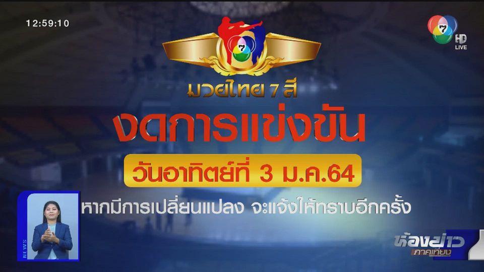 มวยไทย 7 สี งดจัดวันอาทิตย์ที่ 3 มกราคม 2564