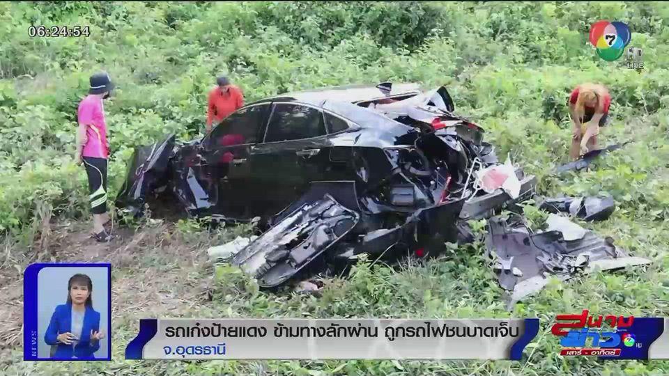 ภาพเป็นข่าว : รถเก๋งป้ายแดงข้ามทางลักผ่าน ถูกรถไฟชนบาดเจ็บ