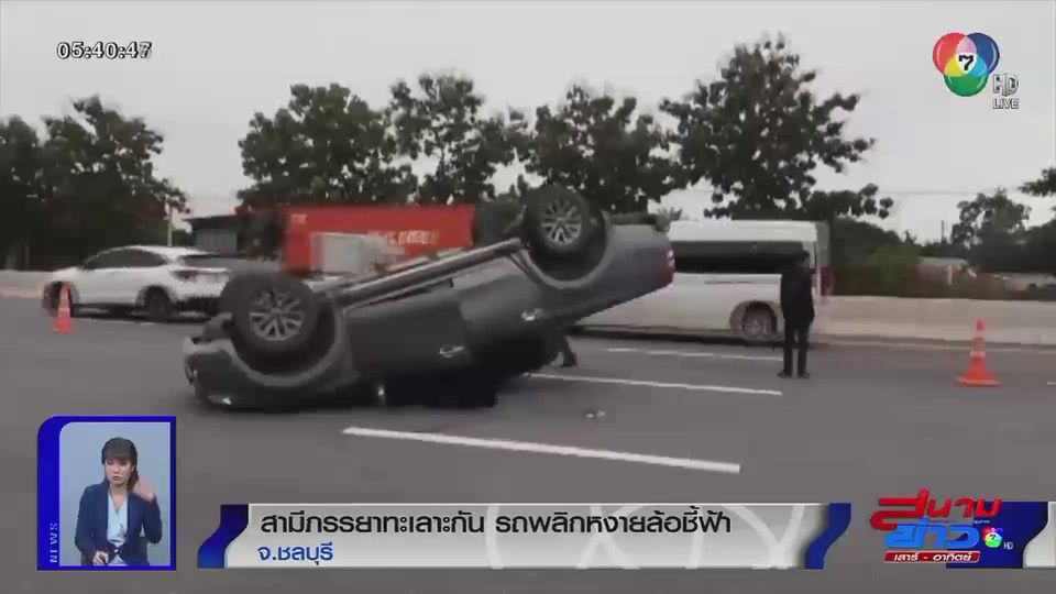 สามีภรรยาทะเลาะกัน รถเสียหลักพลิกหงายล้อชี้ฟ้า