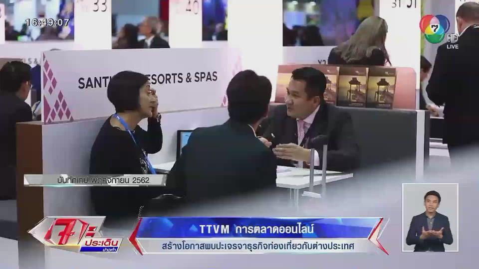 รายงานพิเศษ : TTVM การตลาดออนไลน์ สร้างโอกาสพบปะเจรจาธุรกิจท่องเที่ยวกับต่างประเทศ