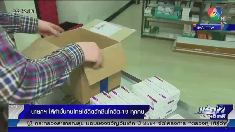 นายกฯ ให้คำมั่นคนไทยได้ฉีดวัคซีนโควิด-19 ทุกคน