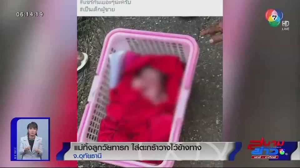 ภาพเป็นข่าว : แม่ทิ้งลูกวัยทารก ใส่ตะกร้าวางไว้ข้างทาง