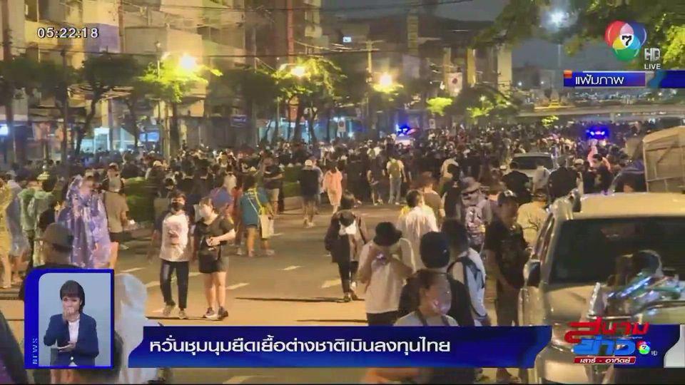 หวั่นชุมนุมยืดเยื้อ ต่างชาติเมินลงทุนในไทย