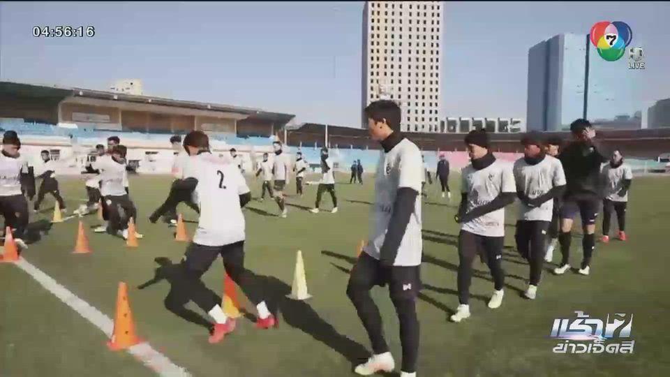 ฟุตบอลทีมชาติไทย รุ่นอายุไม่เกิน 23 ปี ลงฝึกซ้อมต่อเนื่องเป็นวันที่ 2