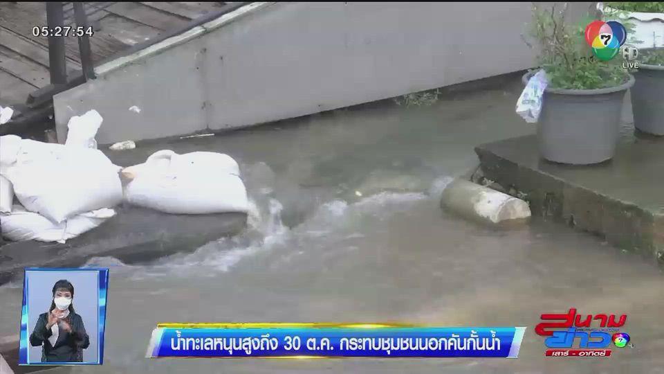 น้ำทะเลหนุนสูงถึง 30 ต.ค. กระทบชุมชนนอกคันกั้นน้ำ