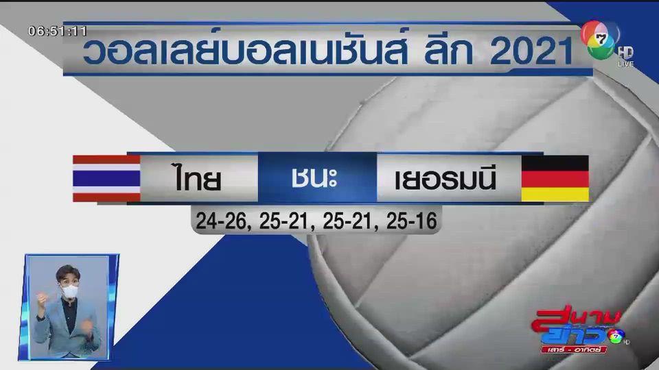 นักตบลูกยางสาวทีมชาติไทย พลิกแซงชนะ เยอรมัน เก็บชัยชนะนัดแรก เนชั่นส์ ลีก 2021