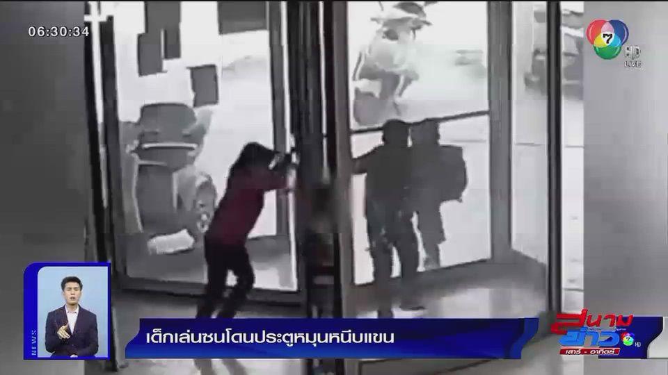 ภาพเป็นข่าว : เด็กเล่นซนโดนประตูหมุนหนีบแขน