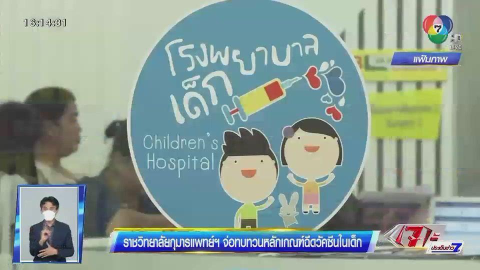 ราชวิทยาลัยกุมารแพทย์ จ่อทบทวนหลักเกณฑ์ฉีดวัคซีนในเด็ก