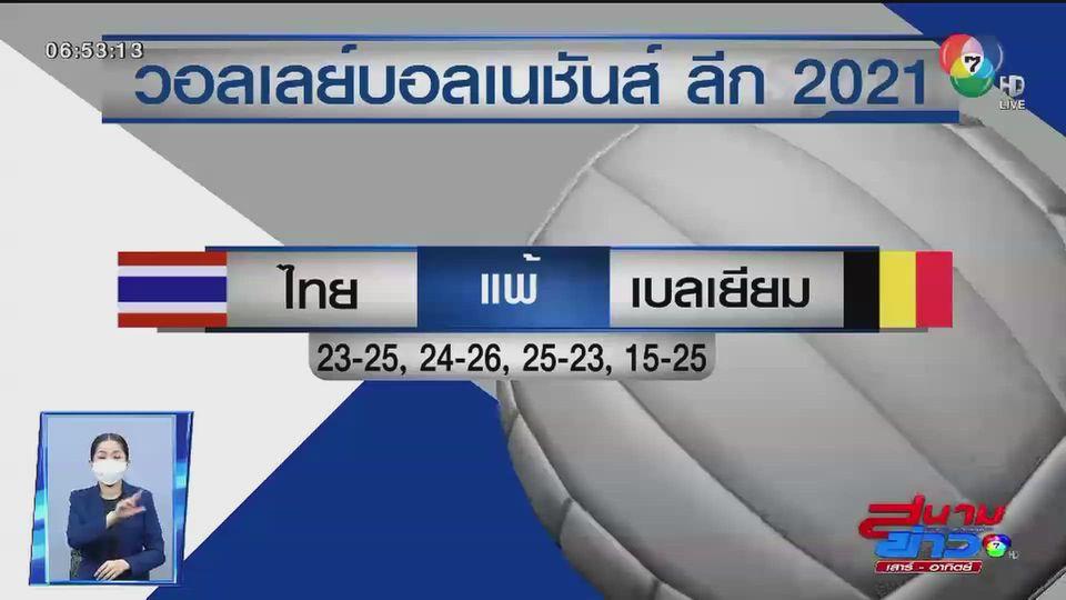 วอลเลย์บอลเนชั่นส์ ลีก สาวไทยประเดิมสัปดาห์ที่ 5 แพ้ เบลเยียม