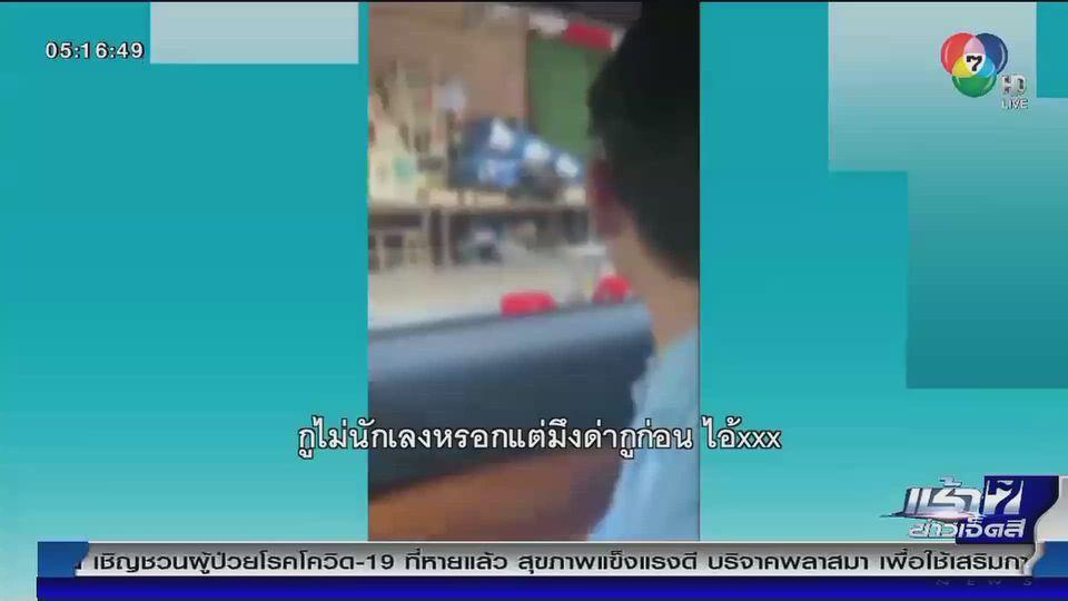 แชร์กัน เช้าข่าว 7 สี : แจ้งความขาใหญ่ ยืนจองที่จอดรถ