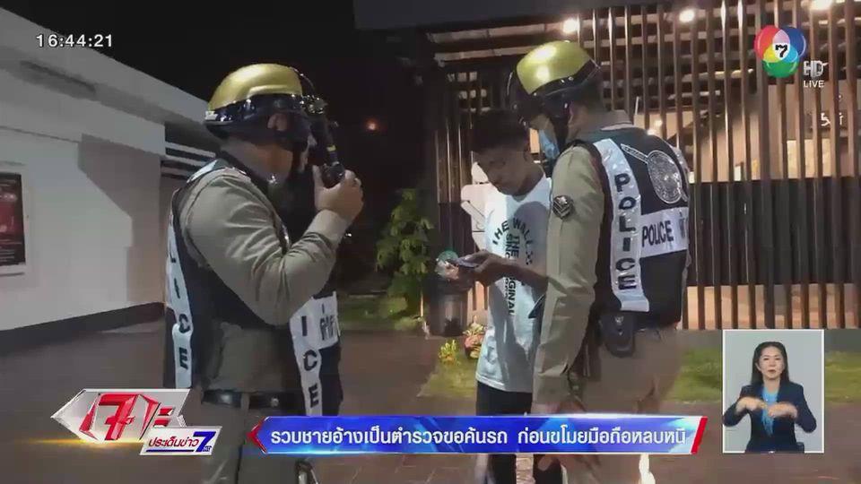 รวบชายอ้างเป็นตำรวจขอค้นรถ ก่อนขโมยมือถือหลบหนี
