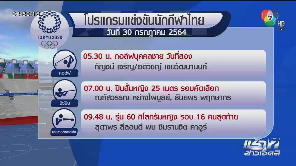 โปรแกรมการแข่งขันโอลิมปิกนักกีฬาไทยวันนี้ (30 ก.ค.) / สรุปเหรียญทอง