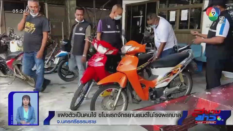 แฝงตัวเป็นคนไข้ ขโมยรถจักรยานยนต์ในโรงพยาบาล จ.นครศรีธรรมราช