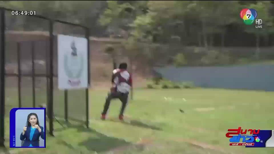 แข่งขันยิงปืนรณยุทธ ชิงถ้วยพระราชทาน จัดให้มีการซ้อมใหญ่ ก่อนแข่งขันจริงวันนี้