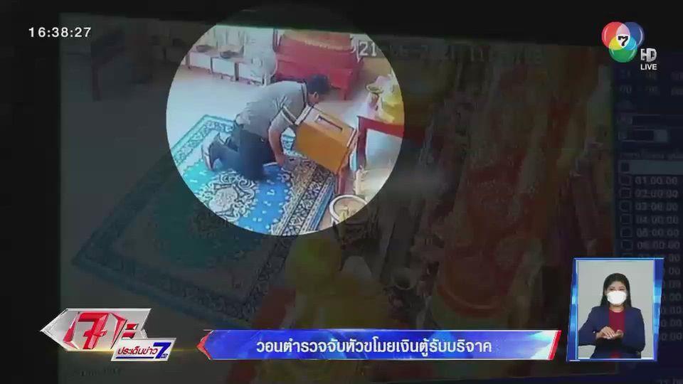 วอนตำรวจจับคนร้าย ขโมยเงินในตู้รับบริจาค
