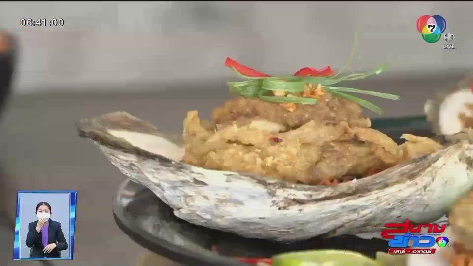 สนามข่าวชวนกิน : ร้านอาหารท่านุ่น ซีฟู๊ด จ.พังงา