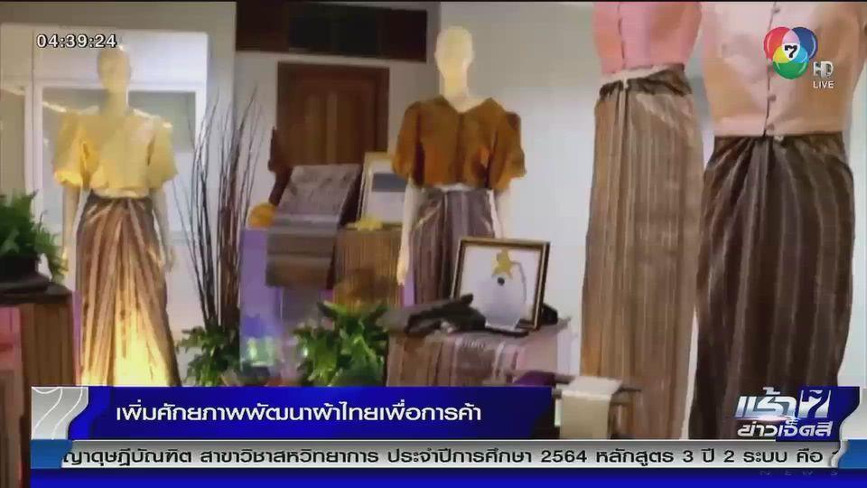 เพิ่มศักยภาพพัฒนาผ้าไทยเพื่อการค้า