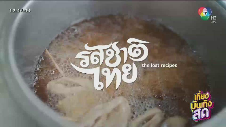 ชาคริตพาไปชิมอาหารย่านทาวน์อินทาวน์ ในรายการ รสชาติไทย