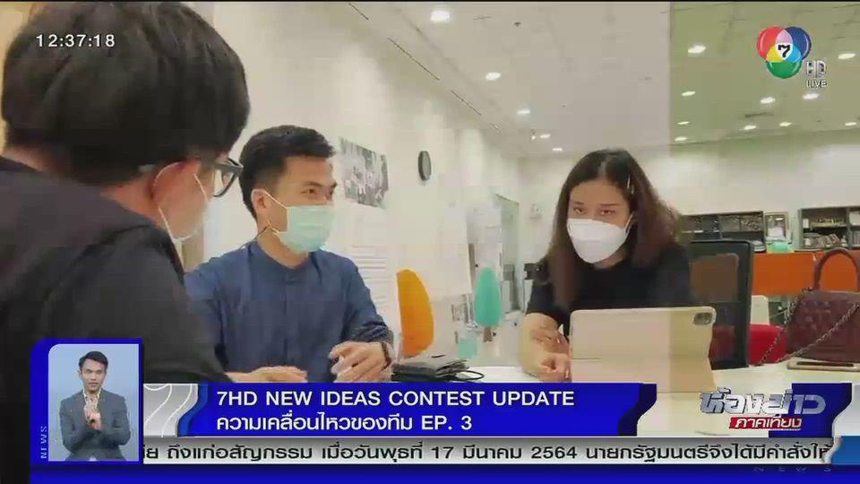 7HD NEW IDEAS CONTEST UPDATE : ความคืบหน้าของทีม (EP. 3)