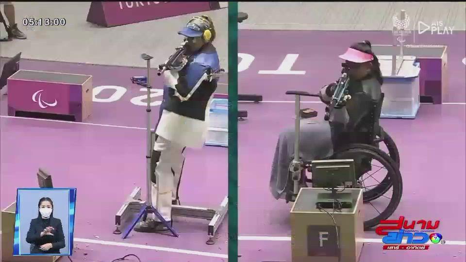 พาราลิมปิกเกมส์เมื่อวานนี้ ทัพนักกีฬาคนพิการไทยยังไม่ได้เหรียญเพิ่ม