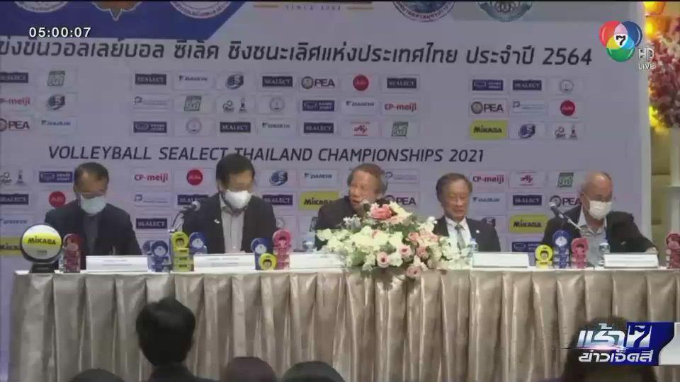 แถลงข่าว วอลเลย์บอลซีเล็ค ชิงชนะเลิศแห่งประเทศไทย