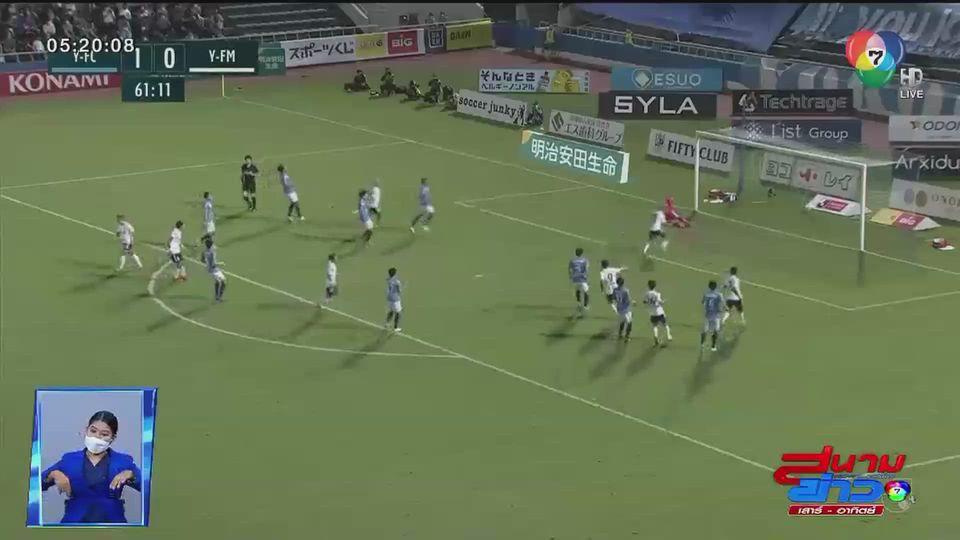 ฟุตบอล เจ ลีก โยโกฮาม่าฯ เปิดบ้านแบ่งแต้มกับ โยโกฮาม่าฯ