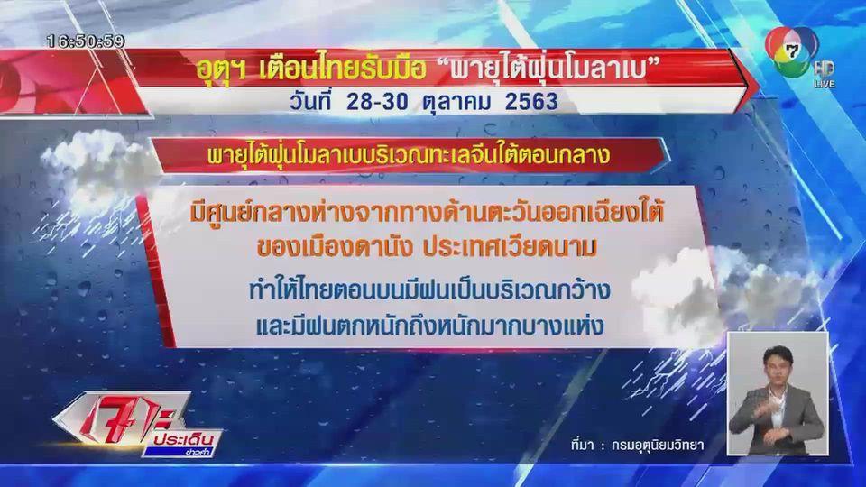 อุตุฯ เตือนไทยเตรียมรับมือพายุไต้ฝุ่นโมลาเบ วันที่ 28-30 ต.ค.นี้