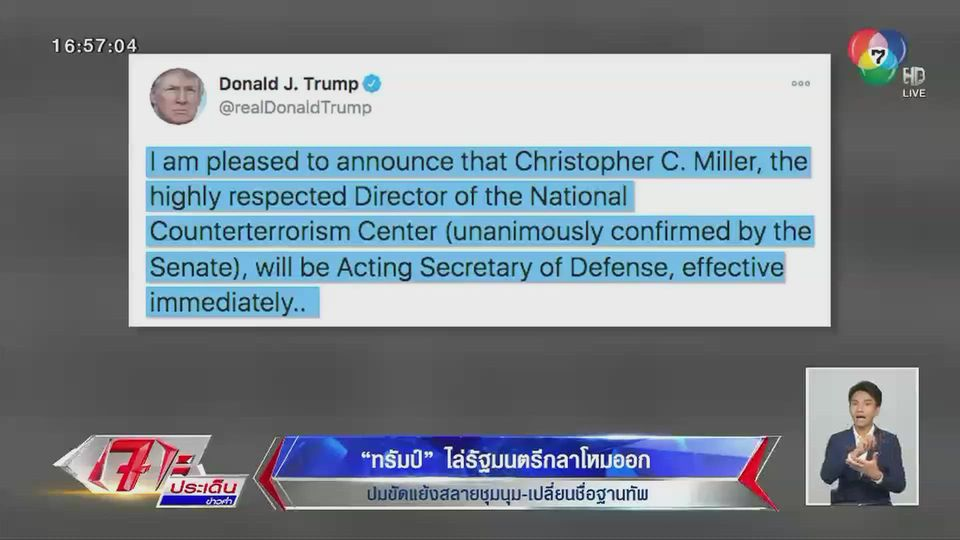 ทรัมป์ ไล่รัฐมนตรีกลาโหมออก ปมขัดแย้งสลายชุมนุม-เปลี่ยนชื่อฐานทัพ