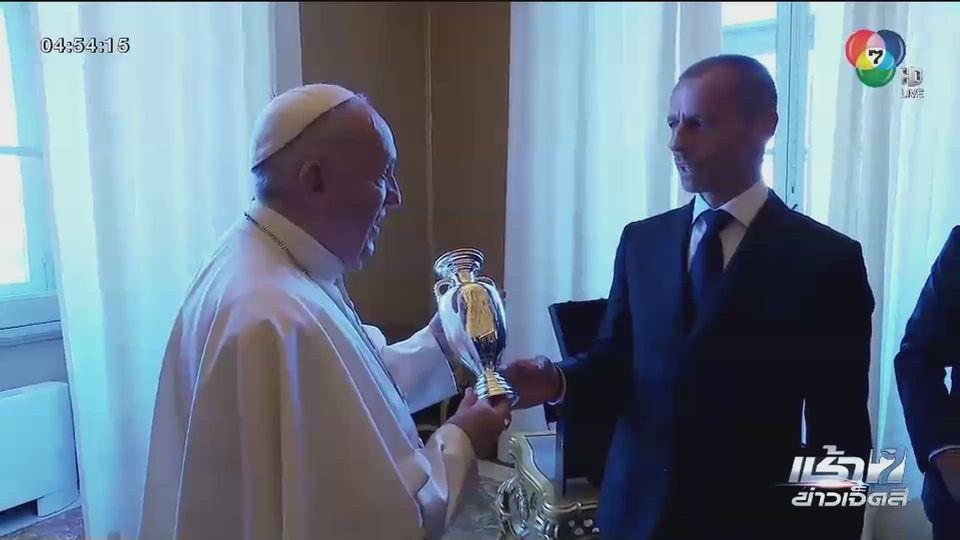 ประธานสหพันธ์ฟุตบอลยุโรป เข้าพบ สมเด็จพระสันตะปาปาฯ