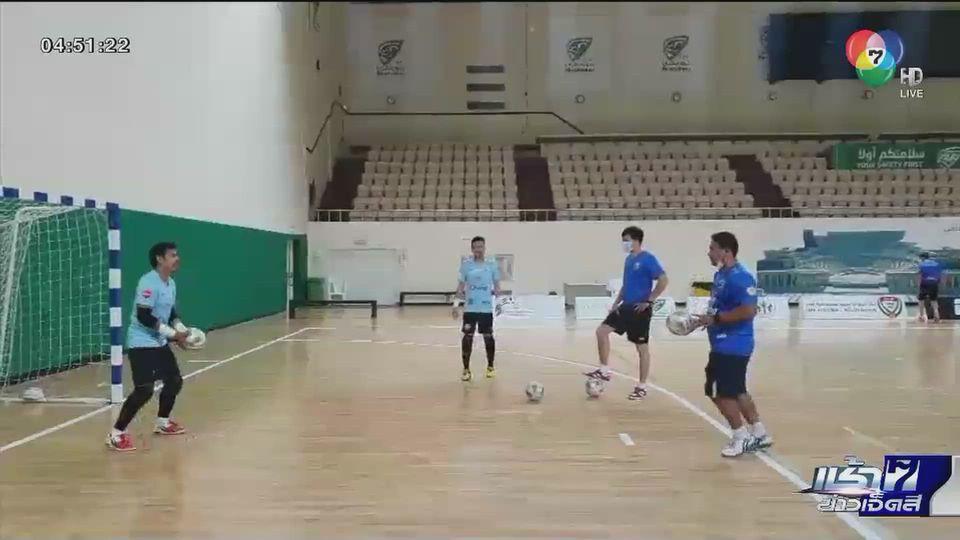ฟุตซอลไทยพร้อมลงแข่งกับอิรัก นัดที่ 2 ลุ้นตีตั๋วไปฟุตซอลชิงแชมป์โลก