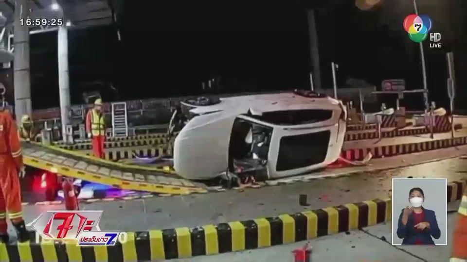 เผยวงจรปิดนาทีคนขับรถยนต์หลับใน ขับชนรั้วกั้นด่านเก็บเงินในจีน