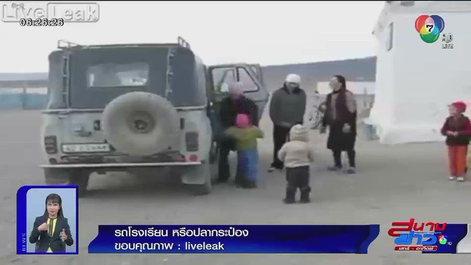 ภาพเป็นข่าว : รถโรงเรียน หรือปลากระป๋อง