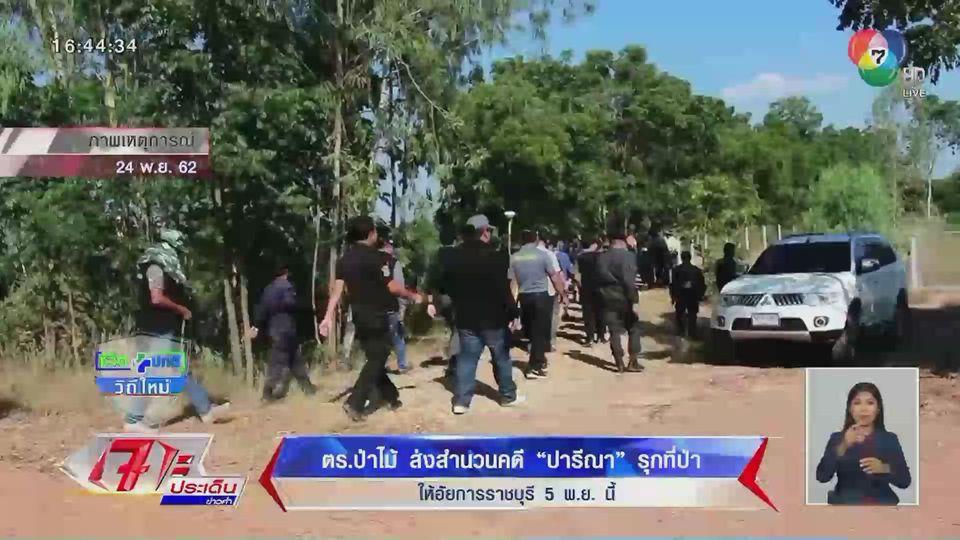 ตำรวจป่าไม้ส่งสำนวนคดี ปารีณารุกที่ป่าให้อัยการราชบุรี 5 พ.ย.นี้