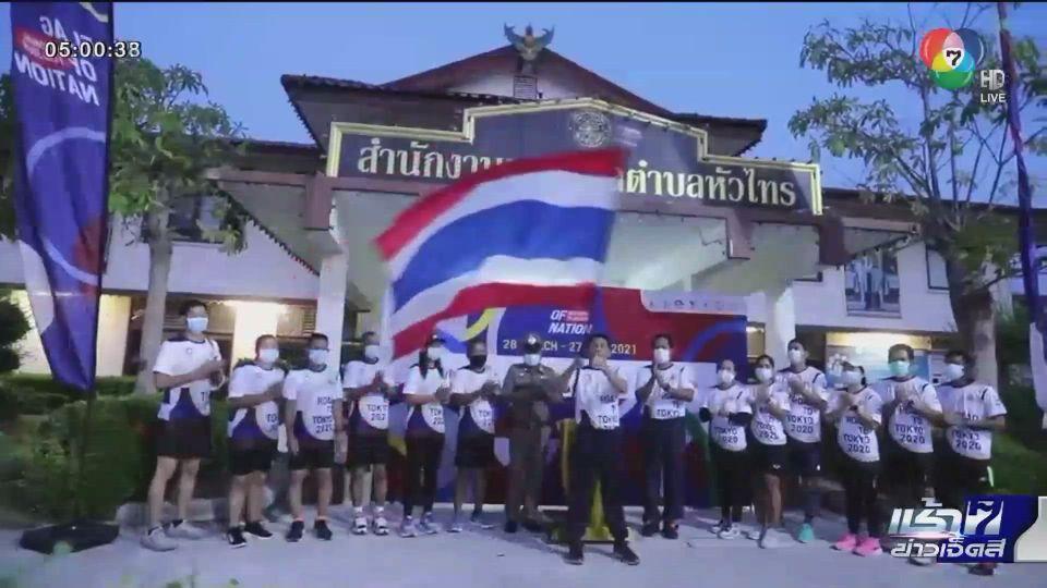 วิ่งส่งธงชาติไทย ไปโตเกียวโอลิมปิก มุ่งหน้าสู่ อ.ระโนด จ.สงขลา