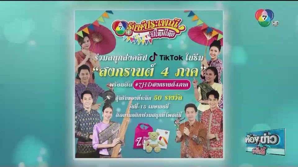 เชิญชวนแฟนๆ ร่วมสนุกส่งคลิป TikTok น่ารักๆ ในธีม สงกรานต์ 4 ภาค