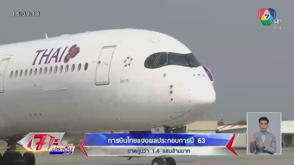 การบินไทยแจงผลประกอบการปี 63 ขาดทุนกว่า 1.4 แสนล้านบาท