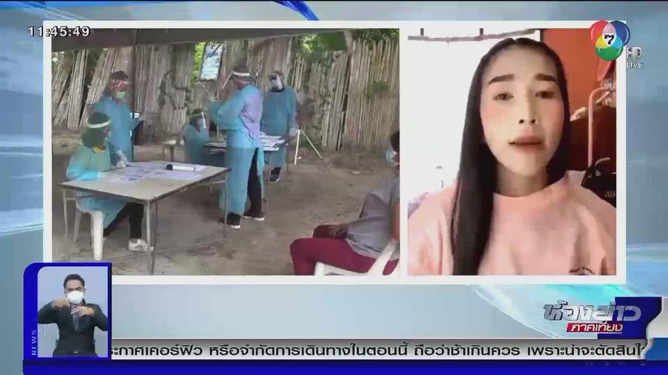 แชร์สนั่นโซเชียล : ทีมแพทย์ช่วยเหลือผู้ป่วยโควิด-19