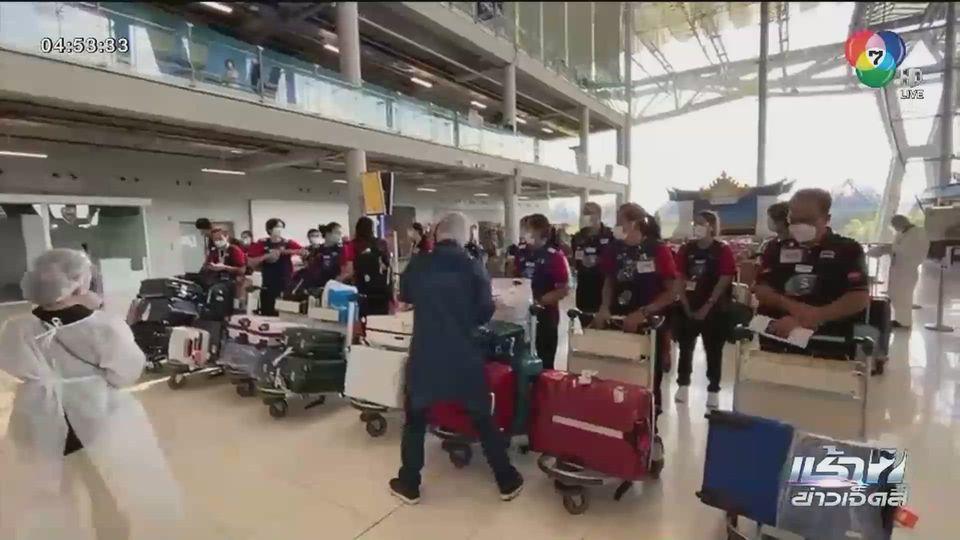 ทีมนักตบสาวไทยเดินทางกลับถึงไทยแล้ว เข้ากักตัว 14 วัน
