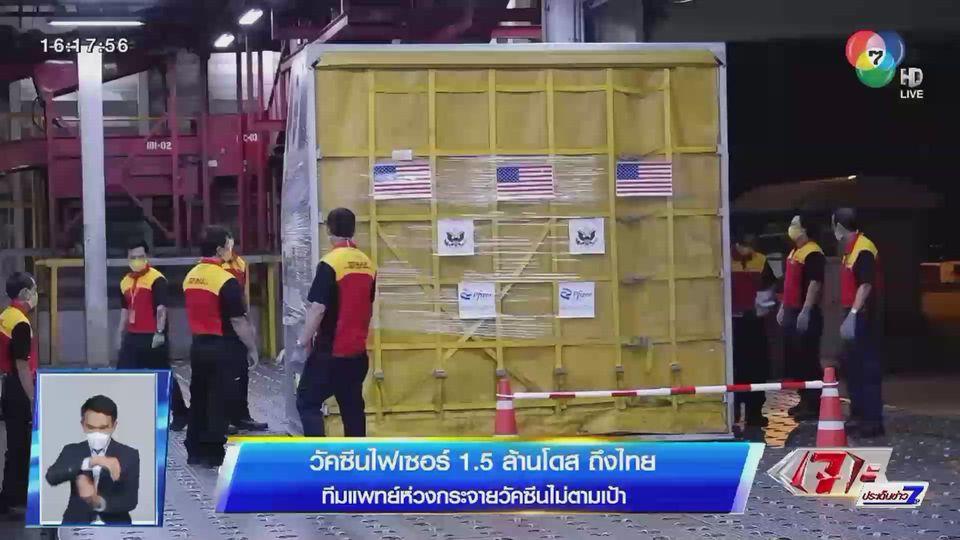 วัคซีนไฟเซอร์ 1.5 ล้านโดสถึงไทย ทีมแพทย์ห่วงกระจายวัคซีนไม่ตามเป้า