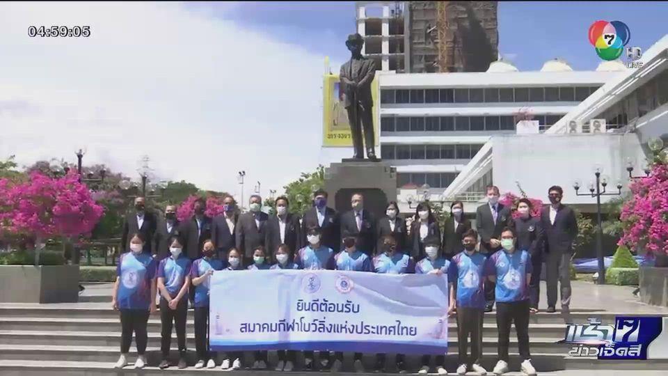 พิธีมอบเงินสนับสนุนสมาคมกีฬาโบว์ลิ่งแห่งประเทศไทย